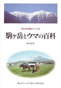 ウマの百科.JPG